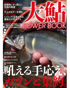 大鮎POWER BOOK