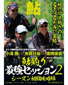 鮎釣り 最強セッション2 シーズン初期攻略編