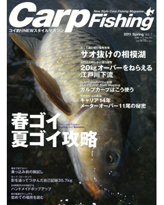Carp Fishing 2011 Spring Vol.7