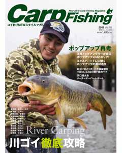 Carp Fishing 2017  Vol.19