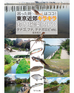 困った時はココ!東京近郊キラキラ釣り場案内60 タナゴ、フナ、テナガエビ etc.