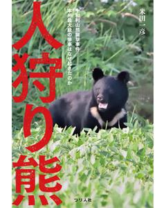 人狩り熊 十和利山熊襲撃事件