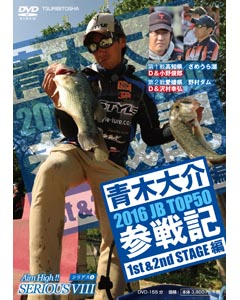 SERIOUS 8 2016 JB TOP50参戦記 1st & 2nd STAGE編