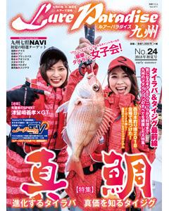 ルアーパラダイス九州 No.24 2018年初夏号