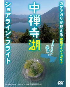 中禅寺湖ショアライン・フライト