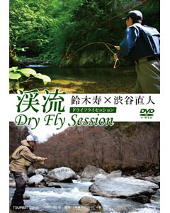 渓流 Dry Fly Session