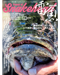 雷魚 Power of Snakehead 2018