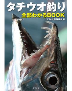 タチウオ釣り全部わかるBOOK