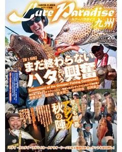 ルアーパラダイス九州 No.26 2018年秋号
