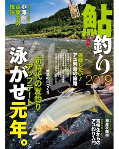 鮎釣り2019