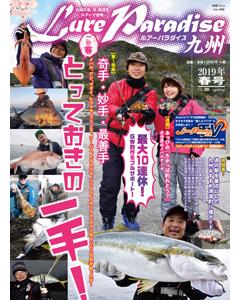 ルアーパラダイス九州 No.29 2019年春号