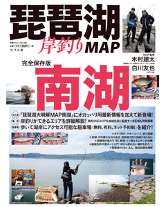 琵琶湖岸釣りMAP 南湖
