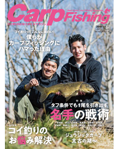 Carp Fishing 2019  Vol.21