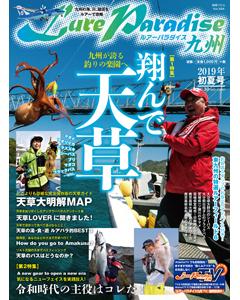 ルアーパラダイス九州 No.30 2019年初夏号