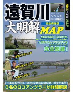 遠賀川 大明解MAP