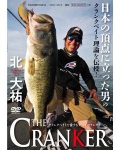THE CRANKER(ザ・クランカー)