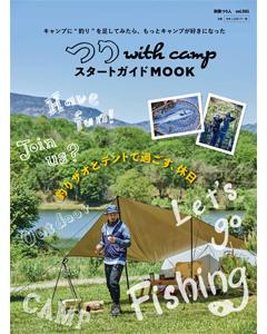 つり with camp スタートガイドMOOK