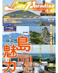 ルアーパラダイス九州 No.32 2019年秋号
