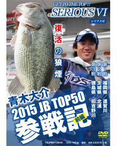 SERIOUS 6 2015JB TOP50参戦記 前編