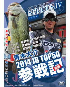 SERIOUS 4 2014JB TOP50参戦記 前編