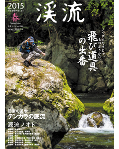渓流 2015 春