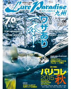 ルアーパラダイス九州 No.08 2015年秋号