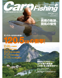 Carp Fishing 2015 Fall Vol.16