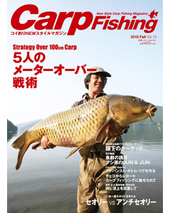 Carp Fishing 2013 Fall Vol.12