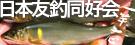 日本友釣会同好会