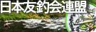 日本友釣会連盟