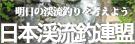 日本渓流釣連盟