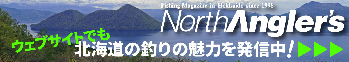 North Angler's
